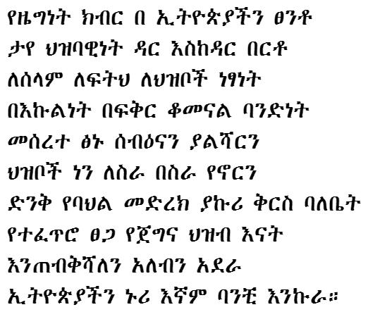 Whedefit_Gesgeshi_Woude_Henate_Ethiopia.png